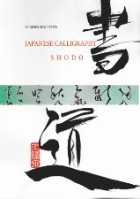 Japanese Calligraphy -  Shodo